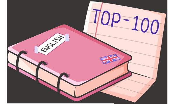 100 английских слов, которые нужно знать каждому