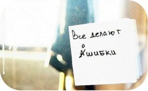 Not to know is bad, not to wish to know is worse.— Не знать плохо, не хотеть знать — еще хуже. Уделяйте время исправлению своих ошибок.