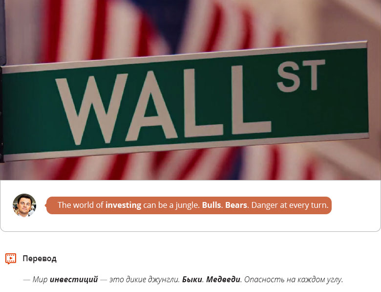 Понятия investing — инвестиции, bulls — быки and bears —медведи
