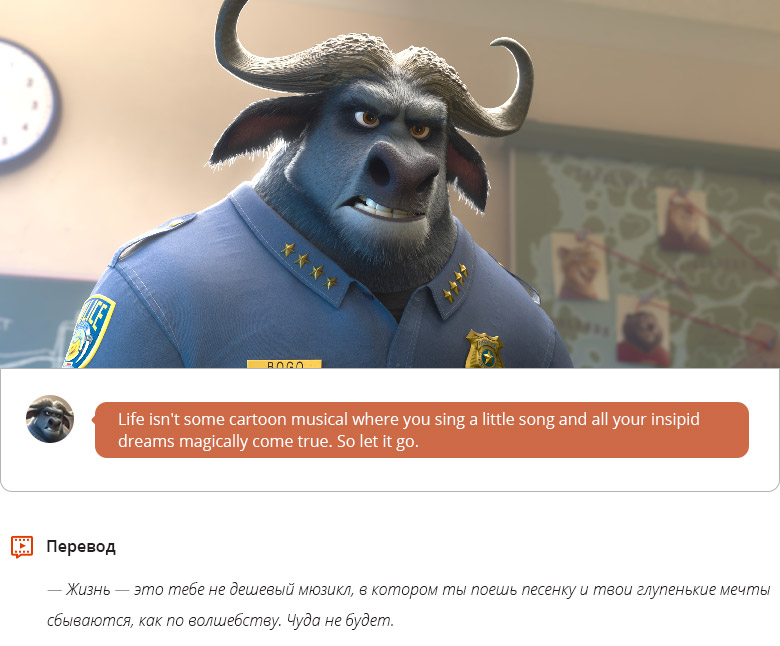 Chief Bogo — капитан Буйволсон