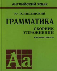 Учебники по грамматике английского