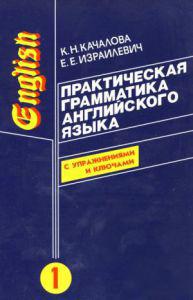 Грамматика под редакцией Качаловой