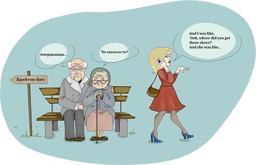 Вредный совет: не нужно тратить время на изучение языка, если собрались на ПМЖ в англоязычную страну