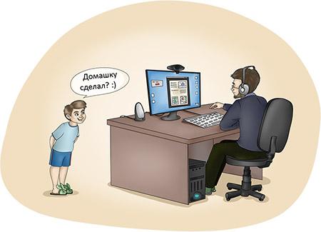 Домашнее задание по Скайпу: зачем его делать и как выполнять