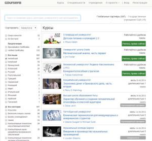 На сегодняшний день на сайте www.coursera.org доступно 597 курсов на английском языке и всего лишь 15 — на русском.