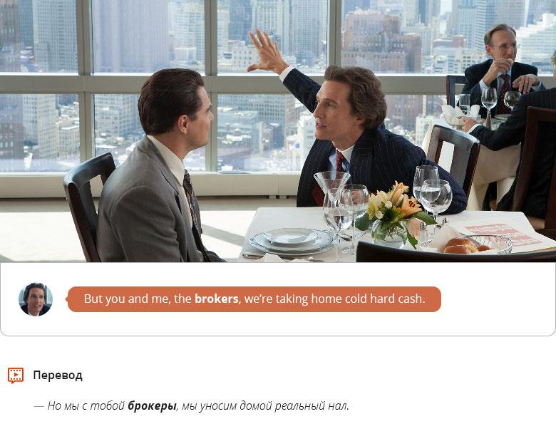Понятия brokers — брокеры и traders — трейдеры