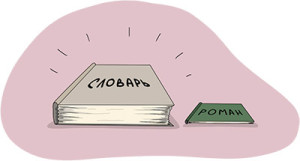 Вредный совет: читая книгу на английском, постоянно используйте словарь