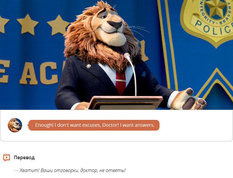 Mayor Leodore Lionheart — мэр Леодор Златогрив