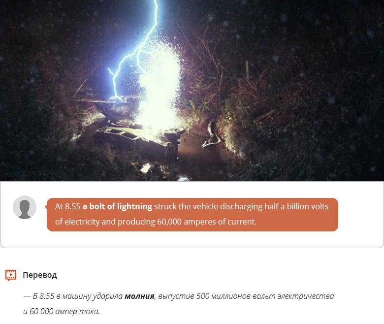 A bolt of lightning / a lightning bolt — вспышка молнии