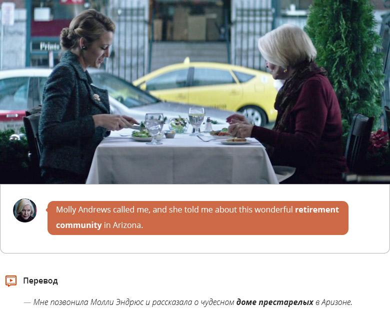 A retirement community — интернат или поселение для престарелых