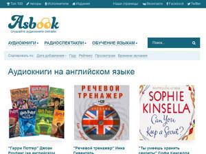 На asbook.net вы найдете много интересных аудиокниг