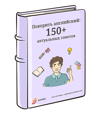 Покорить английский: 150+ актуальных советов