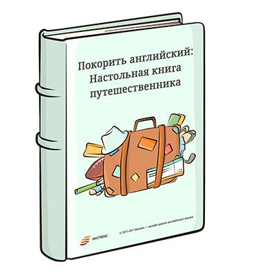 Покорить английский: Настольная книга путешественника