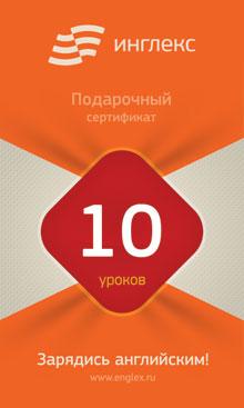 Подарочный сертификат на 10 уроков английского по Скайпу в онлайн-школе Инглекс