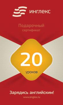 Подарочный сертификат на 20 уроков английского по Скайпу в онлайн-школе Инглекс