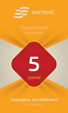 Подарочный сертификат на 5 уроков английского по Скайпу в онлайн-школе Инглекс