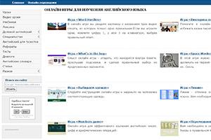 English-grammar — русскоязычный сайт с простыми флэш-играми для изучения английского языка