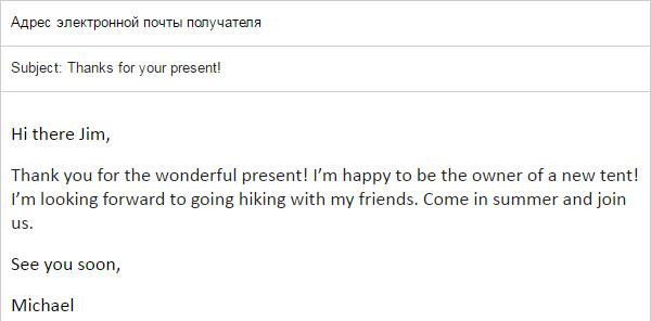 Пример электронного письма другу