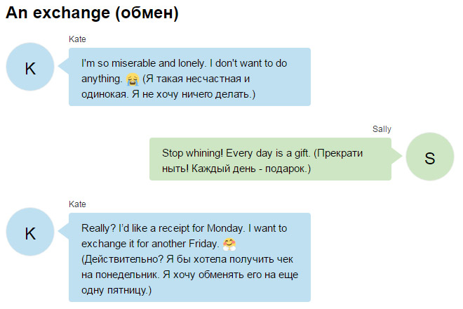 An exchange — обмен