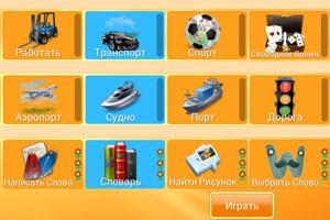 Funny Easy Learn — приложения для изучения слов