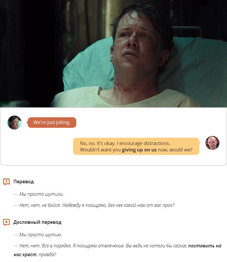 Фразовый глагол из фильма «Дэдпул» give up on somebody — поставить крест на ком-то, опустить руки, разочароваться, разувериться в чем-то