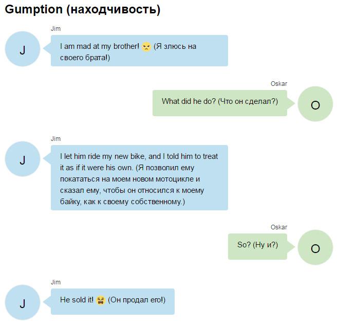 Gumption — находчивость