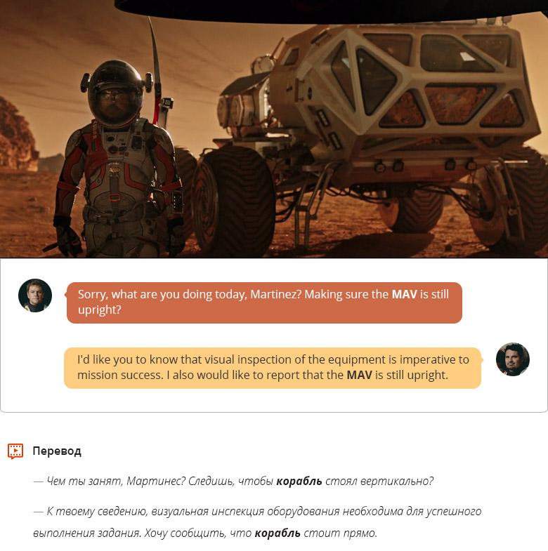 MAV (Mars ascent vehicle) — космический аппарат, выводимый на орбиту Марса