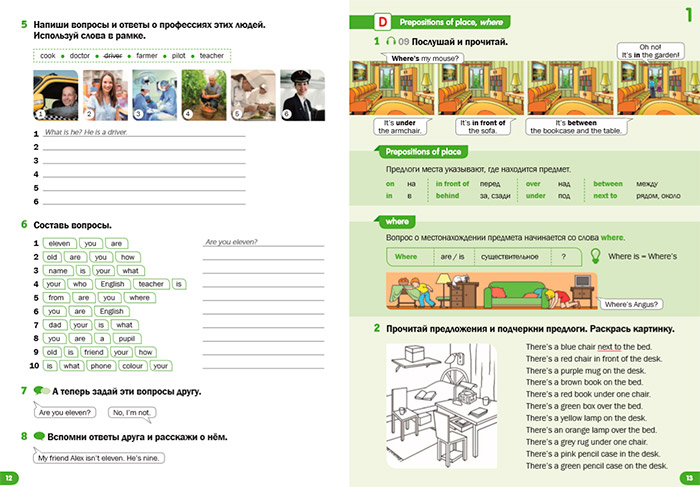 страница Macmillan Primary Grammar