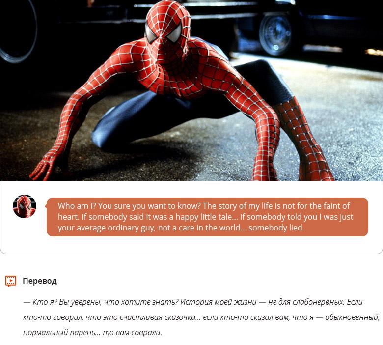 Питер Паркер / Человек-паук