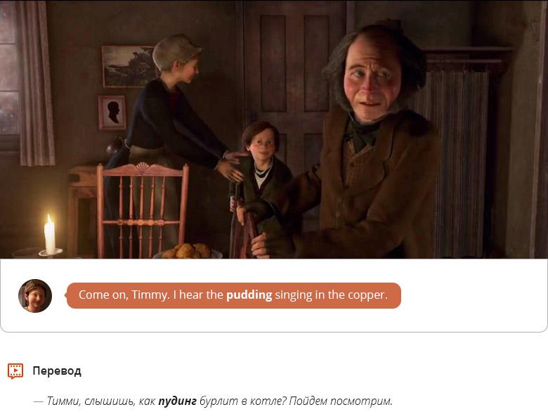 pudding – пудинг
