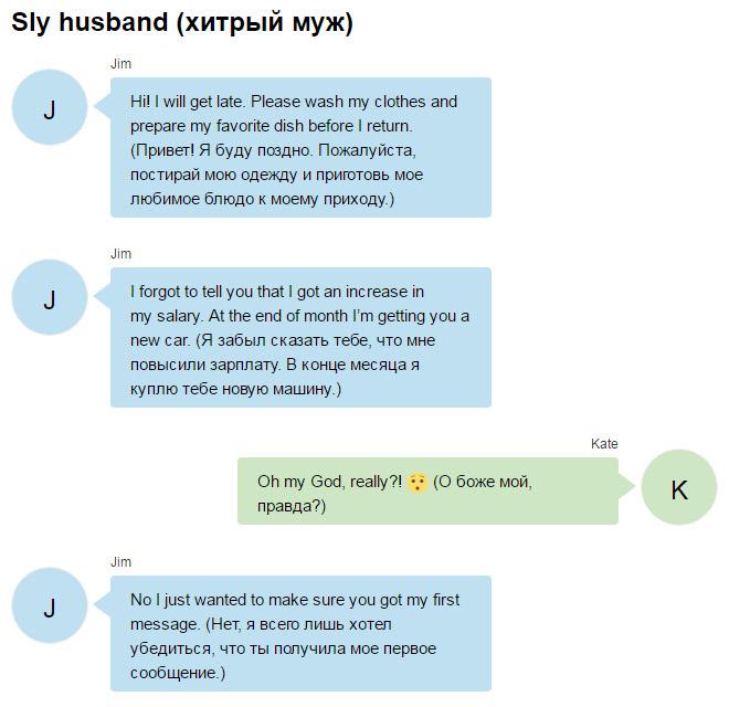 Sly husband — хитрый муж