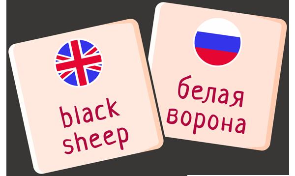 Художественный перевод с английского на русский: эффективные приемы