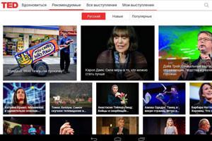 Ted talks — видео-лекции на разнообразные тематики