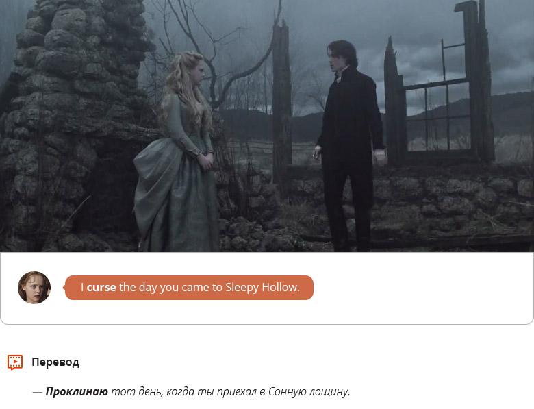 To curse — проклинать