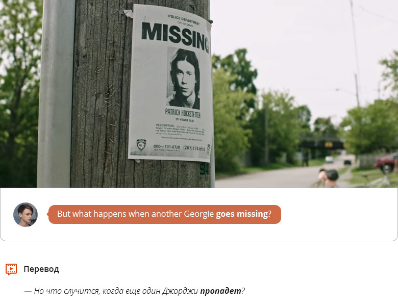 to go missing — пропасть без вести