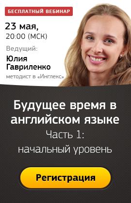 """Регистрация на вебинар """"Будущее время в английском языке"""""""
