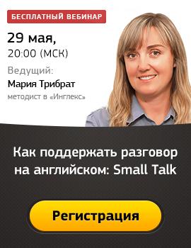 Как поддержать разговор на английском: Small Talk