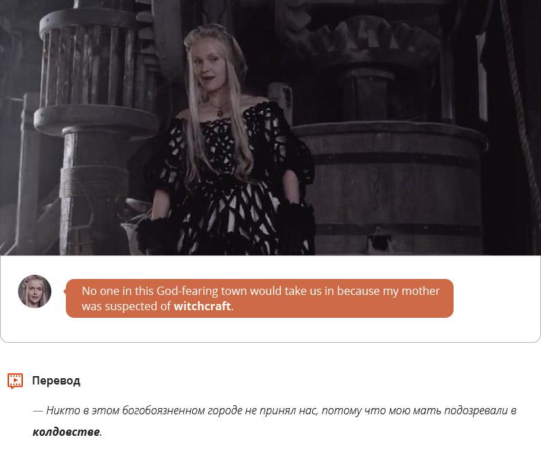 Witchcraft — колдовство