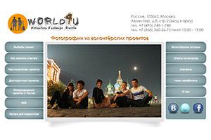 Русскоязычный сайт волонтерских проектов World4u